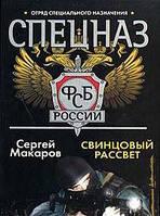 Сергей Макаров Спецназ ФСБ России. Свинцовый рассвет