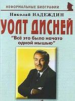Николай Надеждин Уолт Дисней. `Все это было начато одной мышью`