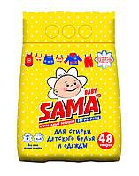Порошок стиральный без фосфатов для детского белья, SAMA 2,4 кг (Baby)