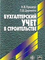 Н. В. Предеус, П. В. Церпенто Бухгалтерский учет в строительстве