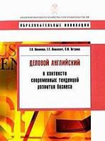 Е. Н. Новикова, Е. Г. Пашкевич, С. Ф. Петрова Деловой английский в контексте современных тенденций развития бизнеса