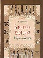 Басманова Э. Визитная карточка: история и современность