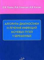 О. Б. Лоран, Л. А. Синякова, И. В. Косова Алгоритм диагностики и лечения инфекций мочевых путей у беременных