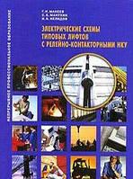 Г. Н. Макеев, С. Б. Манухин, И. К. Нелидов Электрические схемы типовых лифтов с релейно-контакторными НКУ