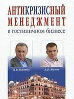 В. В. Иванов, А. Б. Волов Антикризисный менеджмент в гостиничном бизнесе