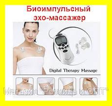 Биоимпульсный эхо-массажер Echo Massager