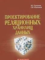 В. Е. Туманов, С. В. Маклаков Проектирование реляционных хранилищ данных