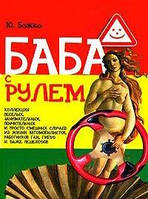 Ю. Божко Баба с рулем