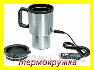Термокружка CUP 2240 автомобильная с подогревом