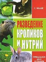 С. Малай Разведение кроликов и нутрий. Прибыльное дело на вашем участке