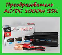 Преобразователь AC/DC 1000W SSK