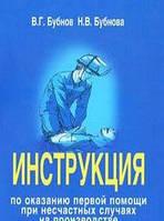 В. Г. Бубнов, Н. В. Бубнова Инструкция по оказанию первой помощи при несчастных случаях на производстве