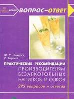 Ф. Р. Эшхерст, Р. Харгитт Практические рекомендации производителям безалкогольных напитков и соков