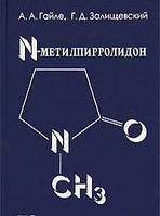 А. А. Гайле, Г. Д. Залищевский N-Метилпирролидон