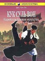 Джу Хун Ли Кук Суль Вон. Корейское боевое искусство