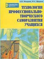 Л. Н. Макарова, И. А. Шаршов Технологии профессионально-творческого саморазвития учащихся