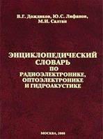 В. Г. Дождиков, Ю. С. Лифанов, М. И. Салтан Энциклопедический словарь по радиоэлектронике, оптоэлектронике и гидроакустике