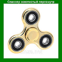 Игрушка антистресс спиннер Fidget Spinner золотистый перламутр