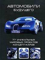 Ричард Дридж Автомобили будущего. 77 уникальных мировых проектов концепт-каров