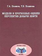 Г. А. Поляков, Т. В. Полякова Модели и прогнозные оценки перспектив добычи нефти