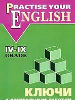 О. В. Акимова Practise Your English: 4-9 Grade / Ключи к контрольным работам по английскому языку. 4-9 класс