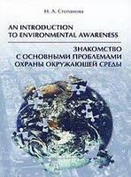 Н. А. Степанова An Introduction to Environmental Awareness / Знакомство с основными проблемами охраны окружающей среды