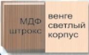 цвет штрокс, венге светлый уют, абсолют