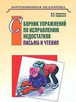 В. И. Городилова, М. З. Кудрявцева Сборник упражнений по исправлению недостатков письма и чтения