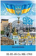 """Дневник """"Ukraine"""" 2017 48л., на скобе (Щ-В5-48-Ск-МК 1760-1763)"""