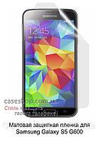 Матовая защитная пленка для Samsung Galaxy S5 G900