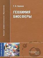 Г. Б. Наумов Геохимия биосферы