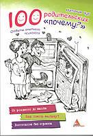 """Чуб Н. 1000 родительских """"почему""""? Ответы опытного психолога."""
