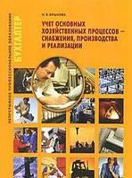 Н. В. Брыкова Учет основных хозяйственных процессов - снабжения, производства и реализации