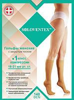 Гольфы женские компрессионные Soloventex с закрытым носком, 1 класс компрессии 140 Den, В (165-180)