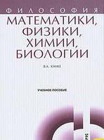 В. А. Канке Философия математики, физики, химии, биологии