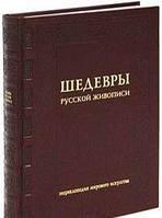 Шедевры русской живописи / Masterpieces of Russian Art (эксклюзивное подарочное издание)