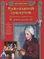 Елена Берстенева, Наталия Догаева Кукольный сундучок. Традиционная народная кукла своими руками