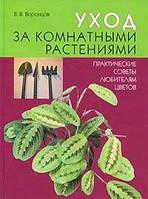 Воронцов В. Фит.Уход за комнатными растениями.Практические советы