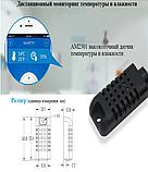 Sonoff TH16 WiFi – розумний вимикач з моніторингом температури і вологості, фото 4
