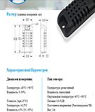 Sonoff TH16 WiFi – розумний вимикач з моніторингом температури і вологості, фото 5