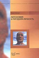 Шапиро Д. Автономия и ригидная личность.