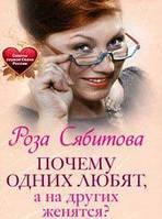 Роза Сябитова Почему одних любят, а на других женятся? Секреты успешного замужества