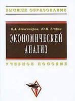 О. А. Александров, Ю. Н. Егоров Экономический анализ
