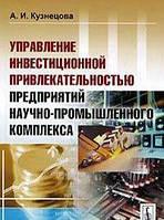 Кузнецова А.И. Управление инвестиционной привлекательностью предприятий научно-промышленного комплекса