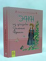 Ранок Романи для дівчаток РУС Энн из усадьбы Зеленые крыши