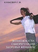 Г. Ф. Климович Возможности саморегуляции здоровья женщины