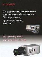 М. Гвоздек Справочник по технике для видеонаблюдения. Планирование, проектирование, монтаж