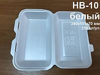 Ланч-бокс для доставки обедов из вспененного полистирола НВ-10 белый