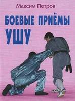 Максим Петров Боевые приемы ушу