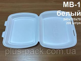 Одноразовая упаковка ланч бокс МВ-1 белый